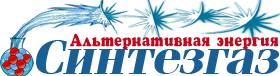 Синтезгаз сайт sintezgaz.org.ua