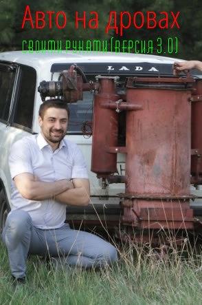 Видеокурс по изготовлению газогенератора своими руками