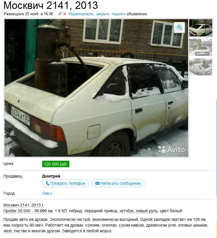 Объявление о продаже автомобиля на дровах